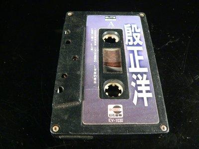 乖乖@賣場~二手錄音帶.裸片卡帶.殷正洋(你讓我孤孤單單.心碎.地久天長.不能不回頭)PK428