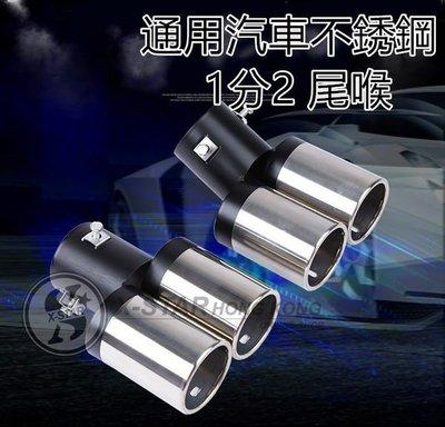 1633010  通用 1分2 不銹鋼 汽車 尾喉 排氣管 改裝 消聲音器 免運費