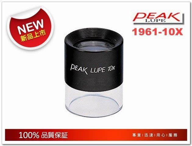 ◎。angel專業光學二館。◎公司貨 日本製 PEAK 1961-10 10倍杯式放大鏡 電子印刷品管