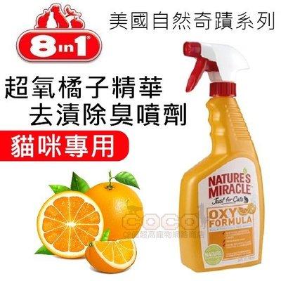 *COCO*美國8in1自然奇蹟-貓用雙效去漬除臭劑(超氧橘子精華)24oz/709ml天然柑橘香味,無毒性,消除尿臭味