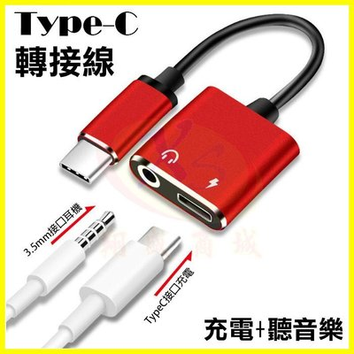 Type-C轉3.5mm耳機 充電+聽歌二合一 鋁合金2A快充 手機耳機轉接頭 平板轉接器 HiRes音質