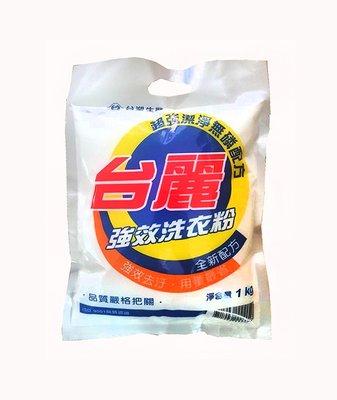 【B2百貨】 台麗強效洗衣粉(1kg) 4711046111150 【藍鳥百貨有限公司】