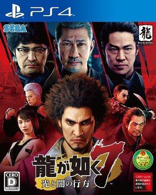 【飛鴻數位】 PS4人中之龍 7 光與暗的去向 中文版 『光華商場自取』