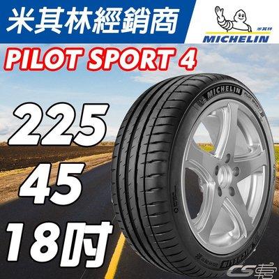 輪胎 米其林 MICHELIN PILOT SPORT 4 18吋 PS4 225/45/18 公司貨 CS車宮車業