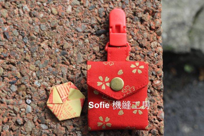 Sofie 機縫工房【浪漫櫻花】迷你版安全夾平安符袋 5.5x6.5公分 小符令袋 紅香火袋 手工護身符袋 手作保平安袋
