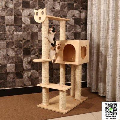 貓跳台 實木貓爬架劍麻貓窩貓架貓抓板貓樹跳台玩具抓柱貓咪無甲醛  MKS