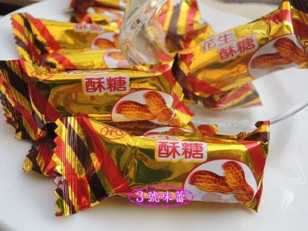 3 號味蕾 量販團購網~正港的台灣特級花生酥心(封口)3000公克量販價..另有娃娃酥