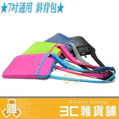 【3C雜貨】7吋通用平板斜背包 平板避震包 斜背包 7吋平板 Tab/ZenPad/6S PLUS/ipad mini
