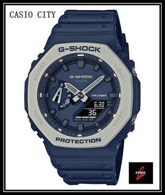 CASIO CITY~GA-2100系列2021年最新色~八角型錶殼~碳纖維防護~農家版橡樹~GA-2110ET-2A