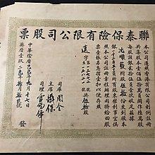 戰前香港-1929年 聯泰保險有限公司股票實物票據一張 保真!