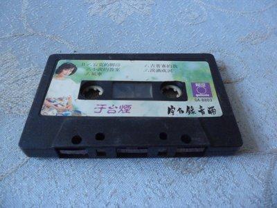 紫色小館16-----于台煙.空白錄音帶