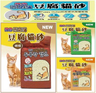 【臻愛寵物店】韓國 豆腐貓  貓砂 豆腐砂 7L / 包 天然素材(咖啡賣場) 另售全系列: 原味 綠茶 咖啡 台北市