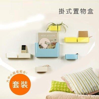 (可超取)Happylife【SV4321】掛式置物盒 套裝組合 整理盒 桌面小物收納 雜物收納 浴室 廚房609