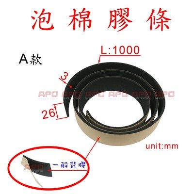 APO~H10-13.A~泡棉膠條/ RV250/ XCITING/ MAXSYM/ GTS300/ MY150/ R1/ R6/ R3 台南市