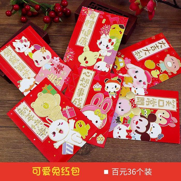 【berry_lin107營業中】2020鼠年新年快樂紅包過年春節喬遷個性卡通壓歲包利是封