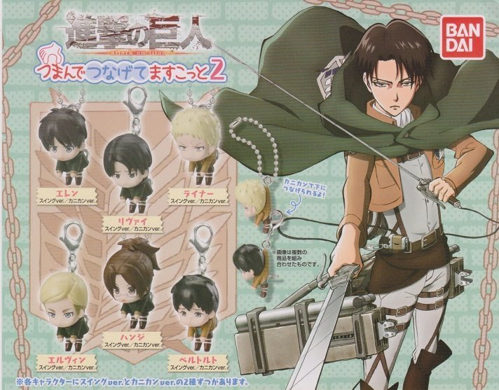 【奇蹟@蛋】BANDAI(轉蛋)進擊的巨人串聯吊飾P2 全12種 整套販售  NO:3600