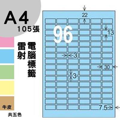 【兩盒免運】 龍德 電腦標籤紙 96格 LD-8116-B-A  淺藍色 105張  影印 雷射 噴墨 三用 標籤 出貨