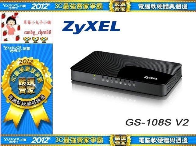 【35年連鎖老店】ZyXEL合勤 GS-108S V2 Giga 8埠網路集線器免運有發票/3年保固