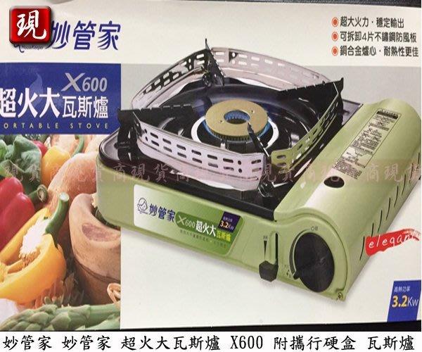 【現貨商】妙管家 超火大瓦斯爐 X600 附攜行硬盒 瓦斯爐 登山 露營 單口爐 附不銹鋼(防風板) 附塑膠外盒 可提