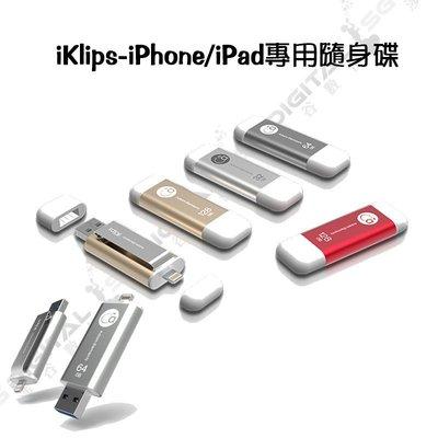 iKlips-極速多媒體行動碟 【64G】 iPhone/iPad專用隨身碟 讀寫速率最快/台灣製造/IPhone 5