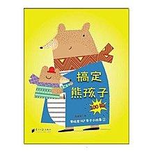 2【教育】搞定熊孩子100招--黃曉棠NLP親子小故事2