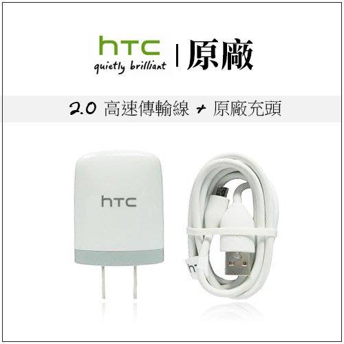 O01【HTC 充電組】USB2.0充電傳輸線+充電器 HTC 充頭 傳輸線 充電線