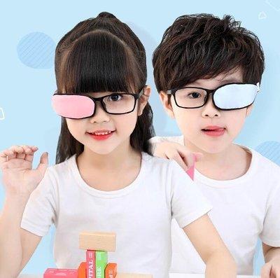 獨眼罩眼鏡套弱視矯正斜視鏡面罩兒童全遮蓋成人男女單眼罩AMXP