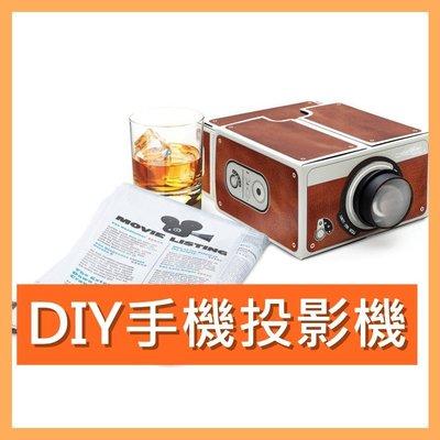 二代DIY智能手機投影機 簡易二代智能手機投影儀/SmartPhone Projector/無電源投影機/娛樂現貨C07