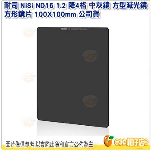 送清潔擦 耐司 NiSi ND16 1.2 降4格 中灰鏡 方型減光鏡 方形鏡片 100X100mm 公司貨