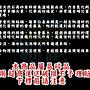 ~欣欣水族~AG24-石英【陶瓷環】~100克~約32個