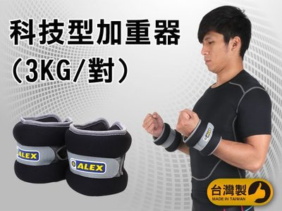 ≡排汗專家≡【99301009】ALEX 3KG 科技型加重器(台灣製 慢跑 健身 重量訓練 肌力訓練