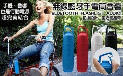 【東京數位】全新 藍牙 手機無線藍牙手電筒音響 行動電源/手機平板藍牙4.0/重低音/免持通話/FM/TF卡/USB