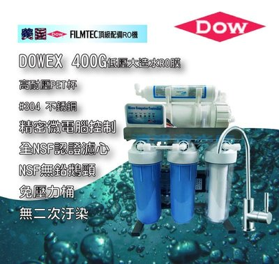 *業界首發*美國陶氏DOWEX 家用D5CST-450G電腦程控直接輸出RO逆滲透/純水機/不銹鋼腳架/售價8600元。