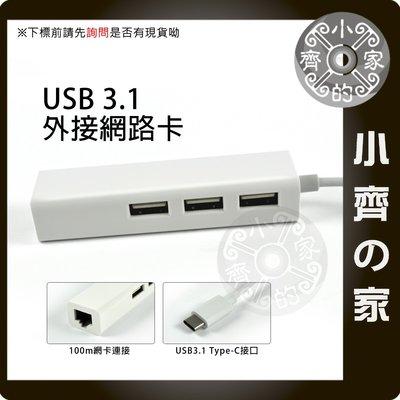 Apple蘋果 Mac type-C USB 3.1轉RJ45外接網路卡/外置網卡+3孔2.0 HUB集線器 小齊的家
