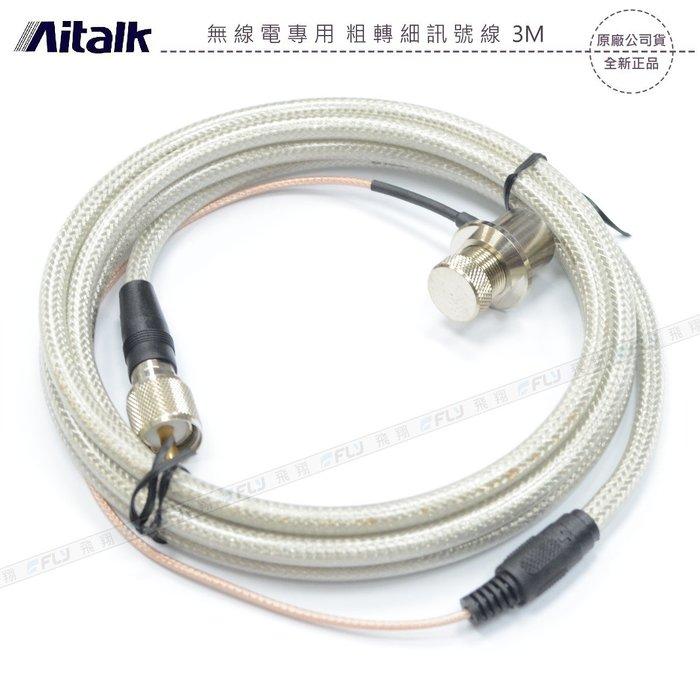 《飛翔無線》Aitalk 無線電專用 粗轉細訊號線 3M│公司貨│車機收發 附防水蓋 超低損失 3米