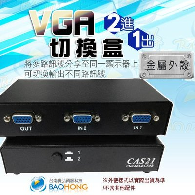 含發票台南寶弘】工程級 VGA 2進1出 2對1 2主機對1螢幕 金屬鐵殼螢幕訊號分配器 視頻切換器 分接器 切換盒