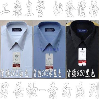 【阿信防皺襯衫】【男長袖】男士、面試、上班、業務、開會、正式【白色襯衫/黑色襯衫/水藍色/粉紅色】男襯衫、白襯衫、黑襯衫