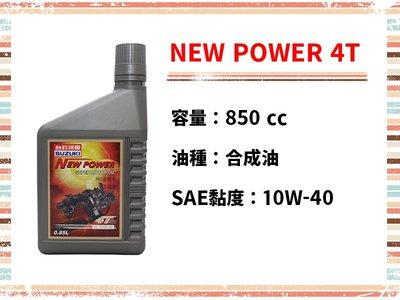 SUZUKI 台鈴 原廠機油 NEW POWER 10W40 合成機油~四行程機油~0.85L~三陽 光陽 山葉