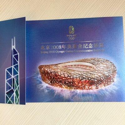 北京2008年奧運會紀念鈔,港幣20元帶冊,品項如圖保真