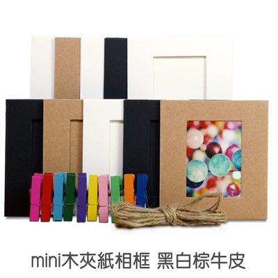 【 mini 黑白棕牛皮木夾紙相框組 】mini 拍立得照片 專用 相框 附麻繩 菲林因斯特