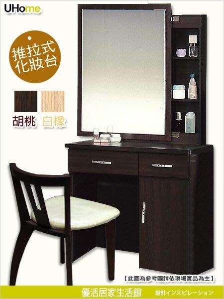 【UHO】ZM-典雅尊貴2.7尺推拉式化妝台組(含木椅)~中彰免運費
