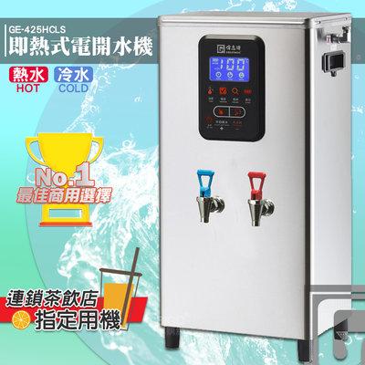 原廠保固附發票~偉志牌 即熱式電開水機 GE-425HCLS (冷熱 檯掛兩用) 商用飲水機 電熱水機 飲水機 開飲機