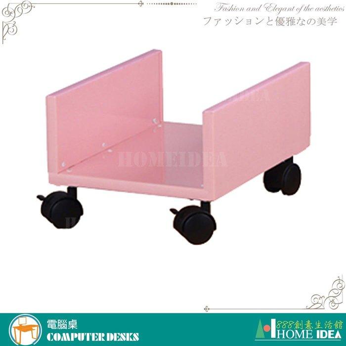 『888創意生活館』395-932-04粉紅色塑鋼主機架$500元(22辦公桌辦公椅書桌電腦桌電腦椅l型)台南家具