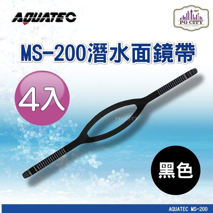 AQUATEC MS-200 潛水面鏡帶 黑色矽膠 4入組 ( PG CITY )