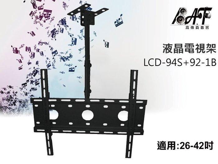高傳真音響【LCD-94S+92-1B】天吊式液晶電視架 【適用】26-42吋