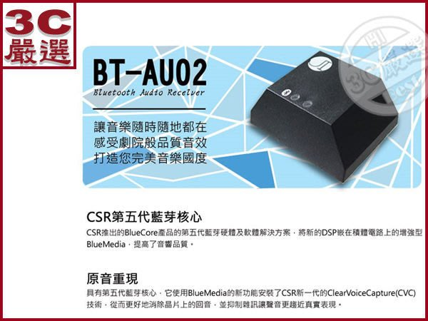 3C熱賣-(七天包退) 三星 S4 Note IPhone iPad air mini 藍芽 音樂 接收器 家用 車用