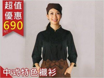 中式特色襯衫☆餐飲外場服B1