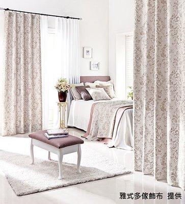 【窗的世界家飾館】20年專業製作達人,雅式多2020系列窗簾P69 西班牙進口A3099