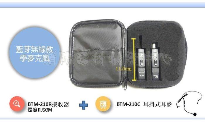 CAROL BTM-210C 藍芽無線教學麥克風收發器 藍芽MIC 頭戴式 耳掛式 可刷卡