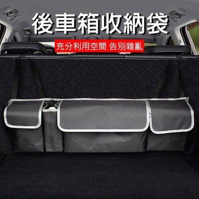 [推薦現貨] 汽車後車箱掛式收納袋 多功能後座置物袋 適用SUV RV休旅車 後車箱掛式收納袋 後車箱 收納袋 五門車